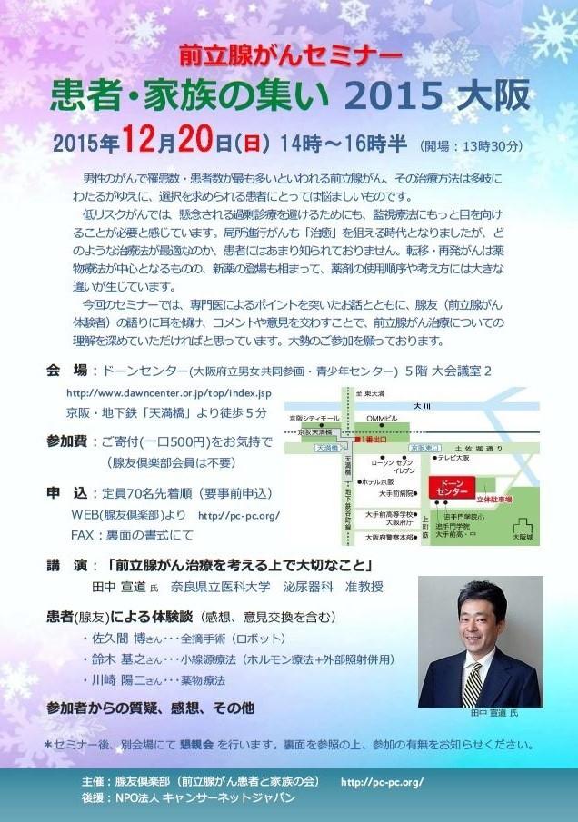 前立腺がんセミナー2015大阪