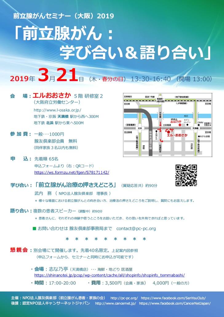 前立腺がんセミナー大阪2019