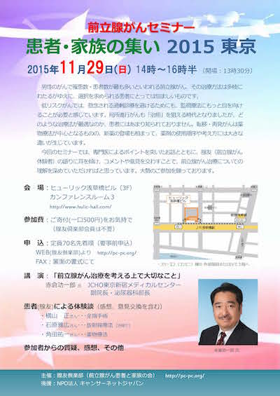 前立腺がんセミナー 患者・家族の集い 2015 東京