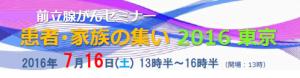 title-seminar2016東京