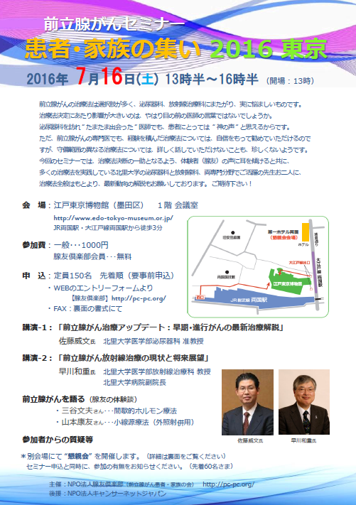 seminar2016東京